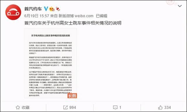 女子从网约车跳下受伤 官方通报 官方通报杭州网约车跳车事件