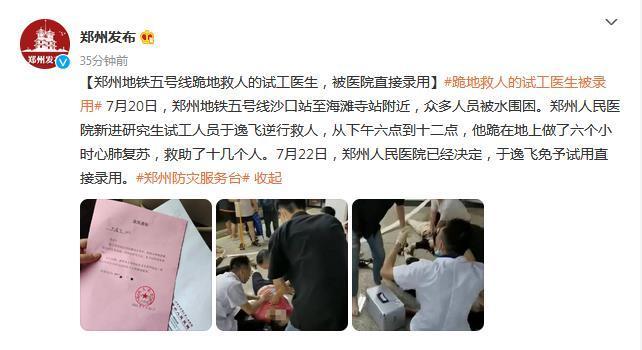 跪地救人医生被录用 5号线跪地救人的试工医生被录用