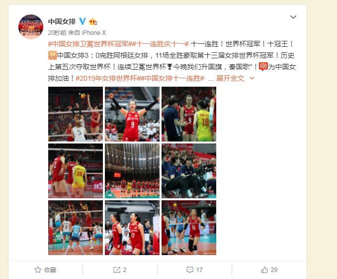 冠军是给祖国最好的礼物 中国女排夺冠