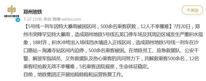 专家谈郑州地铁事故:列车无逃生门 郑州暴雨后人间百态