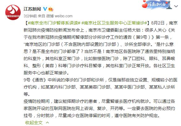 南京:全市门诊暂停系误读 南京卫健委回应全市门诊暂停