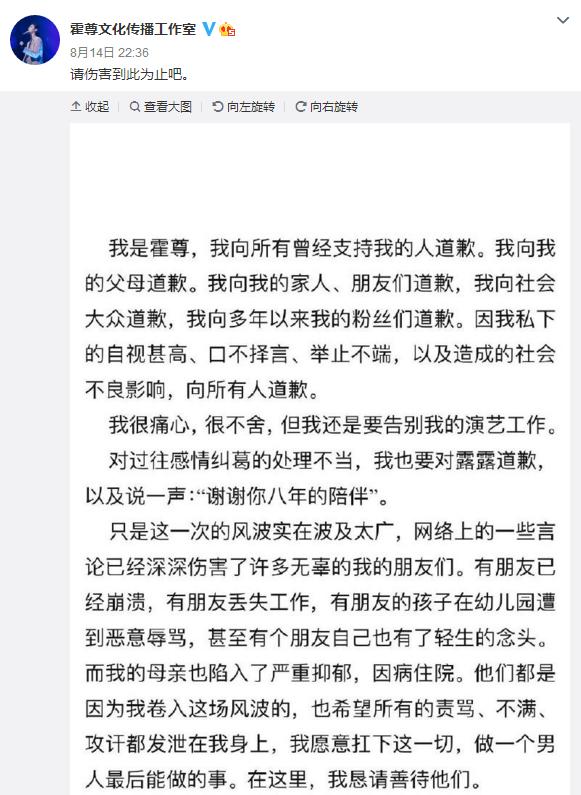 霍尊发声明:决定告别演艺工作 霍尊宣布退出娱乐圈
