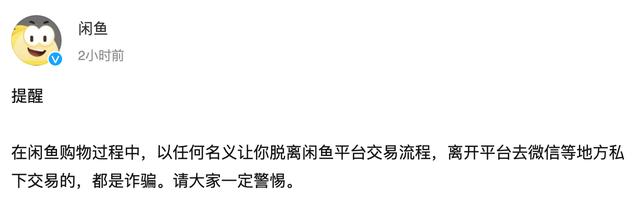 闲鱼回应低价诈骗 闲鱼回应团伙低价卖二手苹果机诈骗