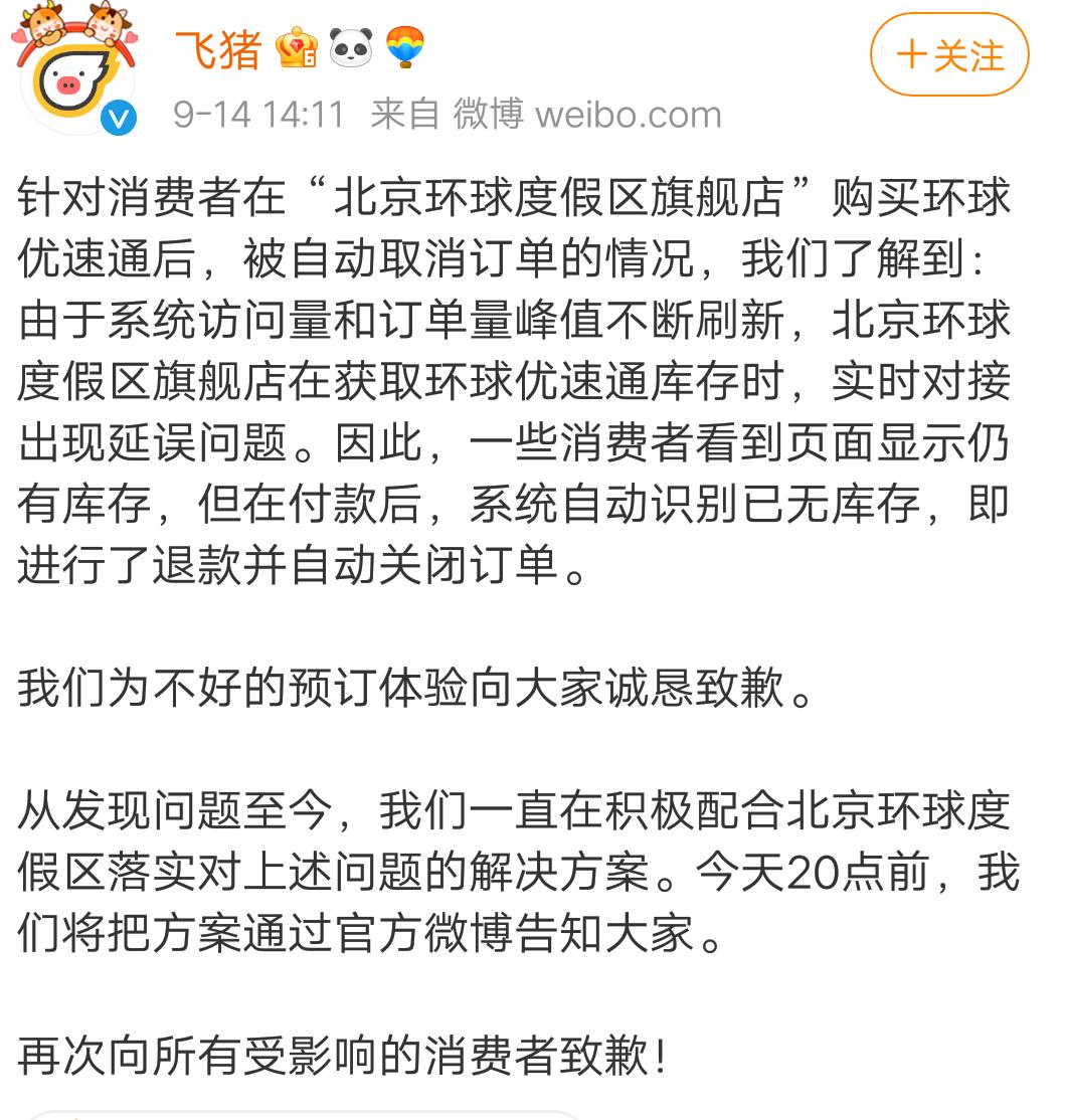 飞猪再回应自动退票 飞猪北京环球影城优速通自动退票