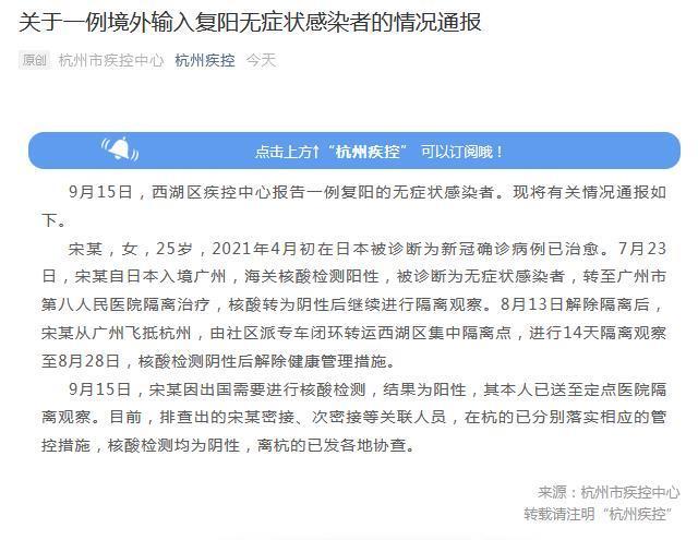 杭州1例无症状复阳 杭州一例境外输入无症状感染者复阳