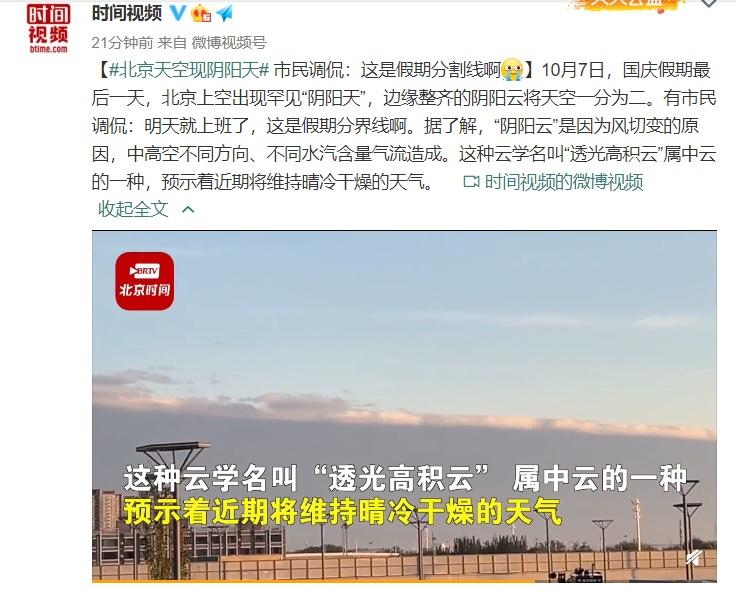 北京天空现阴阳天,天空一分为二!