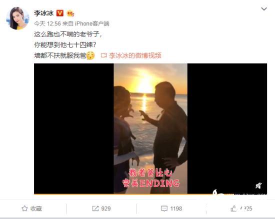 李冰冰与父亲海边沙滩跑步:墙都不扶就服我爸