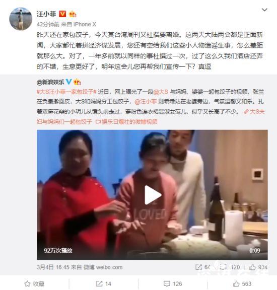 汪小菲否认与大S离婚传言:一年前就杜撰过一次