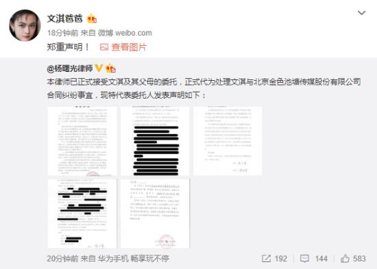 文淇方发律师声明回应:向法院提起诉讼 目前已立案