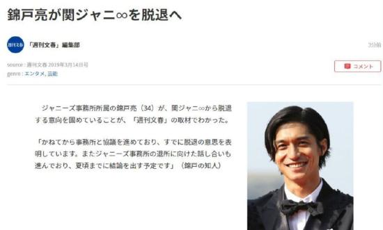 锦户亮被曝将退出关八 有可能一并退出杰尼斯事务所