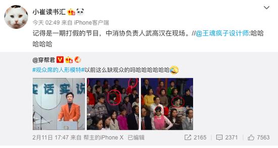 崔永元回应节目观众用人形模特凑数:这是一期打假节目