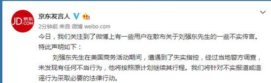 王思聪评刘强东事件 刘强东事件是真是假?