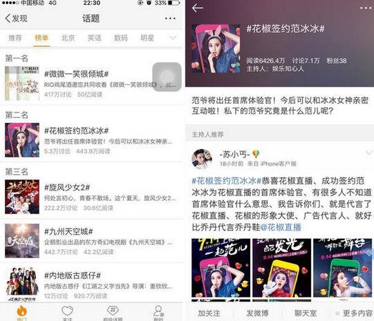 范冰冰花椒直播  网友表示又相信爱情了!
