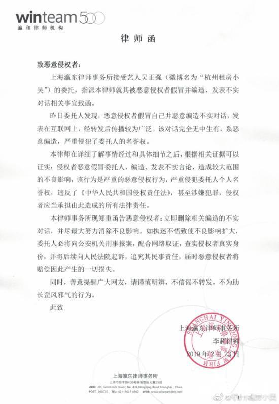 小吴就网传露骨聊天记录发律师函回应:被恶意假冒