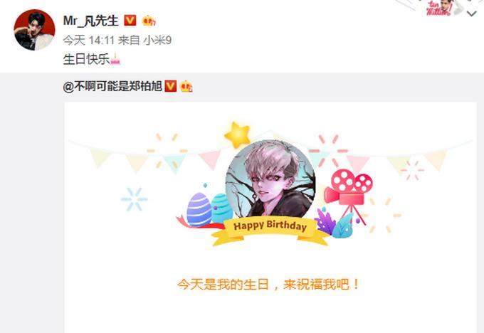 黄子韬迎26岁生日,演艺圈送祝福!