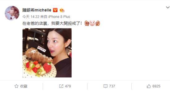 """陈妍希现身爸爸蛋糕店手捧蛋糕 表示""""大开杀戒"""""""