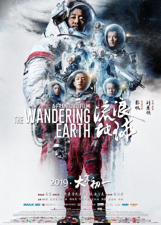 Netflix购买《流浪地球》版权 目前上线时间未知