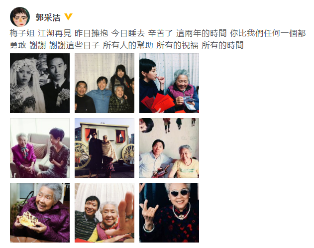 郭采洁哀悼奶奶去世:辛苦了 你比我们任何一个都勇敢