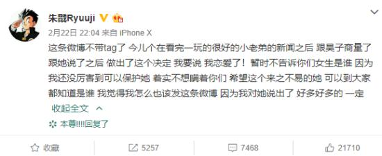 演员朱戬宣布恋爱未透露女方是谁 朱戬个人资料