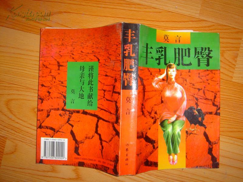 丰乳肥臀改编网剧  影视改编权1118万元卖出!