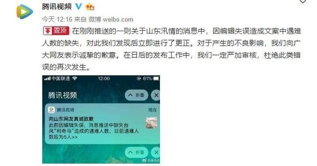 腾讯大通彩票平台视频道歉 因推送内容出错腾讯大通彩票平台视频道歉