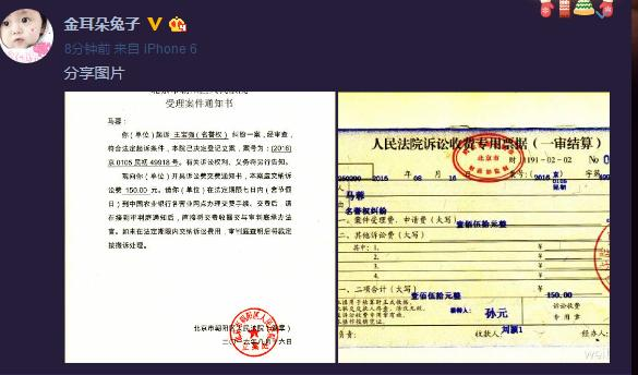 王宝强起诉马蓉父母  年内宣判