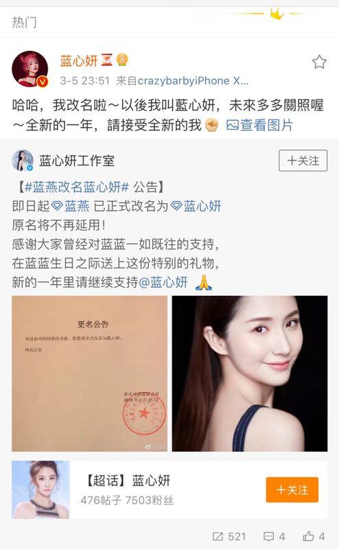 港女星蓝燕改名蓝心妍:新的一年请接受全新的我