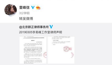李易峰团工作室发律师声明:将对恶意造谣提出诉讼