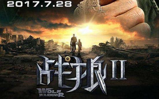 战狼2票房突破25亿  影热度依然很高!