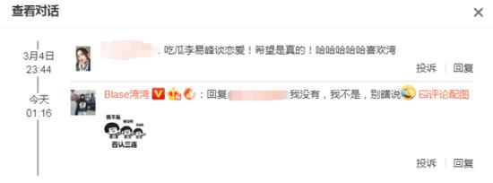 网红湾湾否认与李易峰恋情:没有的事 别瞎说