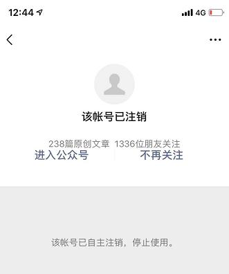 咪蒙已把微信公众号注销 曾宣布公众号停更2个月