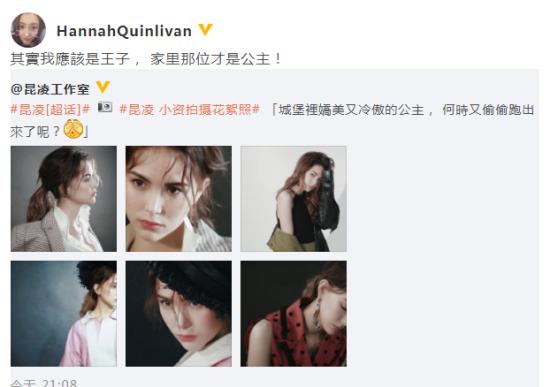 昆凌称周杰伦是小公主 网友:两口子花式秀恩爱