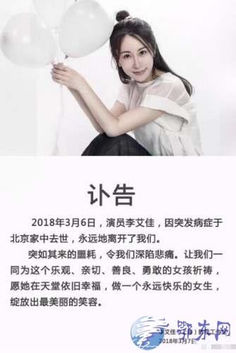 演员李艾佳去世,因突发病去世