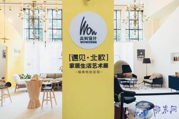 """尖叫设计「遇见・北欧」家居生活艺术展再度登陆2018 """"设计上海"""""""