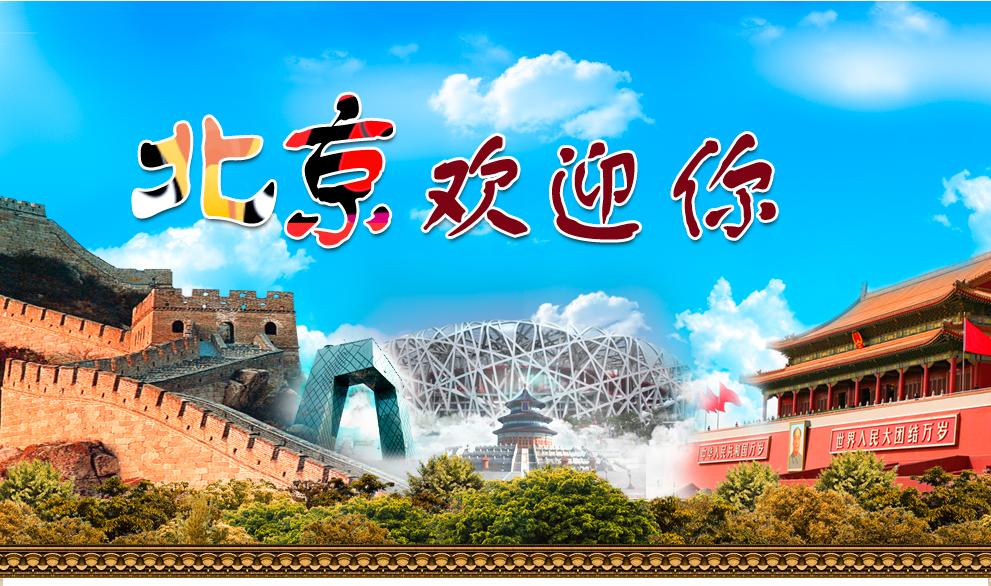 北京夏天旅游景点 夏天北京游攻略