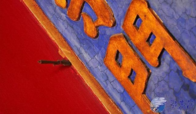 故宫匾额的一根箭 怎么回事?