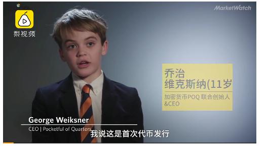 小学生也在抛弃你:美国11岁男孩发虚拟货币