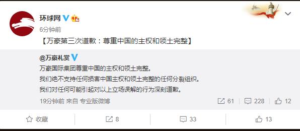 万豪第3次道歉 网友要求下架万豪产品