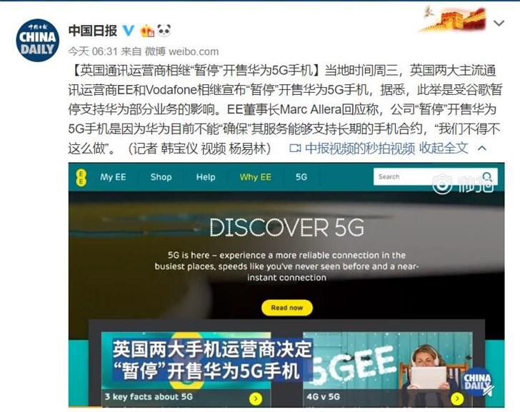 """一纸""""莫须有""""的指控 英停售华为5G手机"""