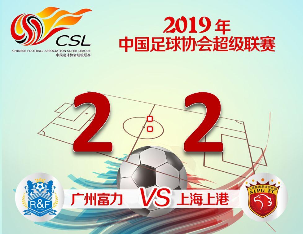 广州富力2-2上港 上港2-2富力遭遇联赛四连平