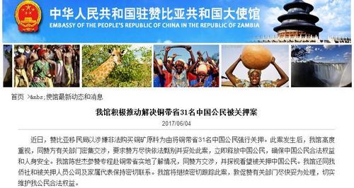 赞比亚抓31名中国公民 什么原因?中方要求立即释放无辜人员!