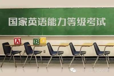 英语能力等级量表   6月1日起实施