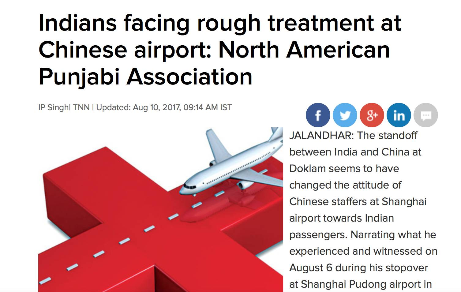 印裔乘客称在中国机场受辱  印外长收印裔乘客告状信!