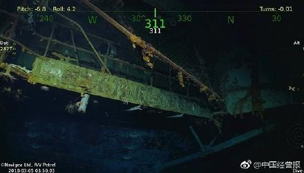 二战残骸现太平洋   海底照片清晰可见