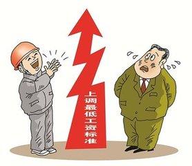 北京调整六项社保 北京最低工资标准调整!