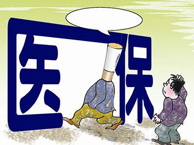 2017北京医保新政策 北京医保政策解读!