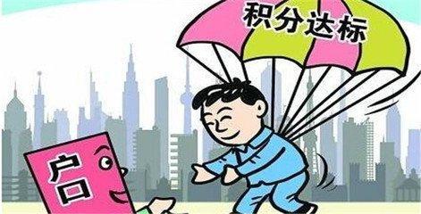 上海积分落户评分最新标准2017
