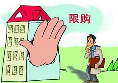 燕郊购房最新政策 燕郊限购政策细则