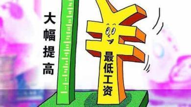 最低工资标准2017  京津超2000元