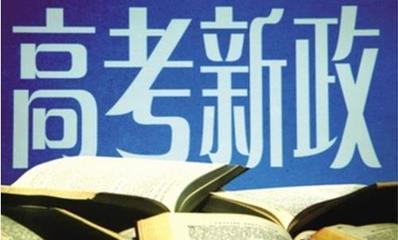 2017年高考新政策 北京高考新政策!